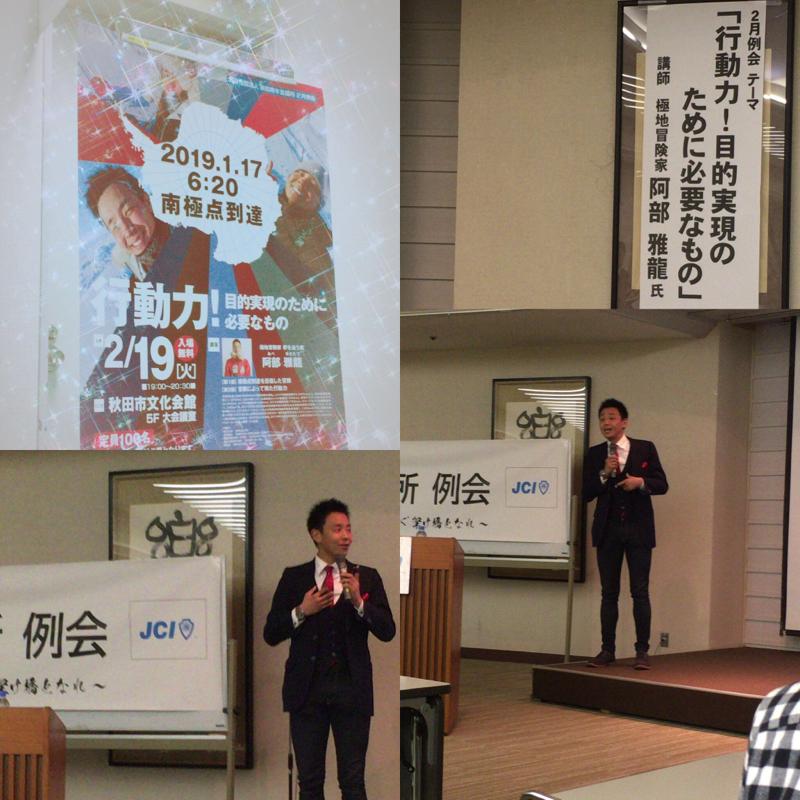 阿部雅龍さんの講演会に行って来ました。