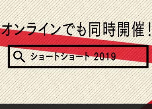 ショートショートフィルムフェスティバル&アジア2019開催🎥