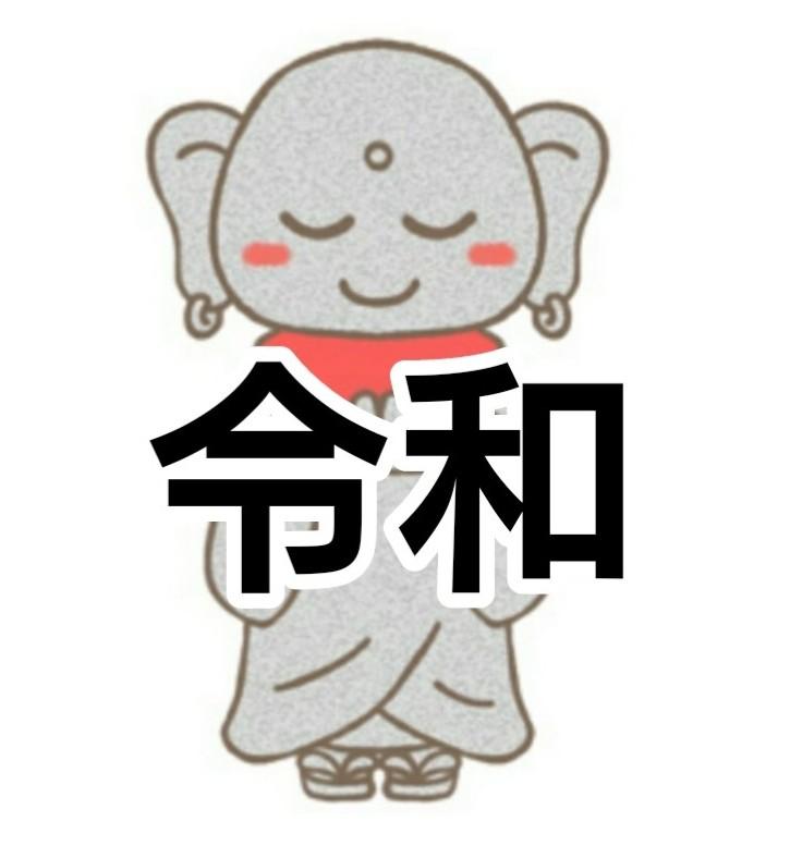 【風俗】平成の非常識は令和の常識