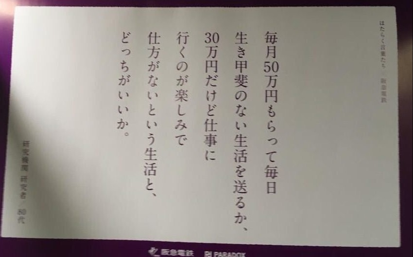 第74話 風俗業界!?阪急電鉄の広告がネットで炎上し、中止に追い込まれた件