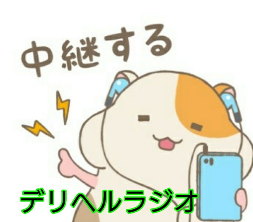 第50話【2019年新年の御挨拶】デリラジオーナー