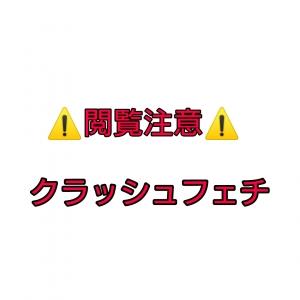 【性癖】クラッシュフェチ(マニア)の恐怖