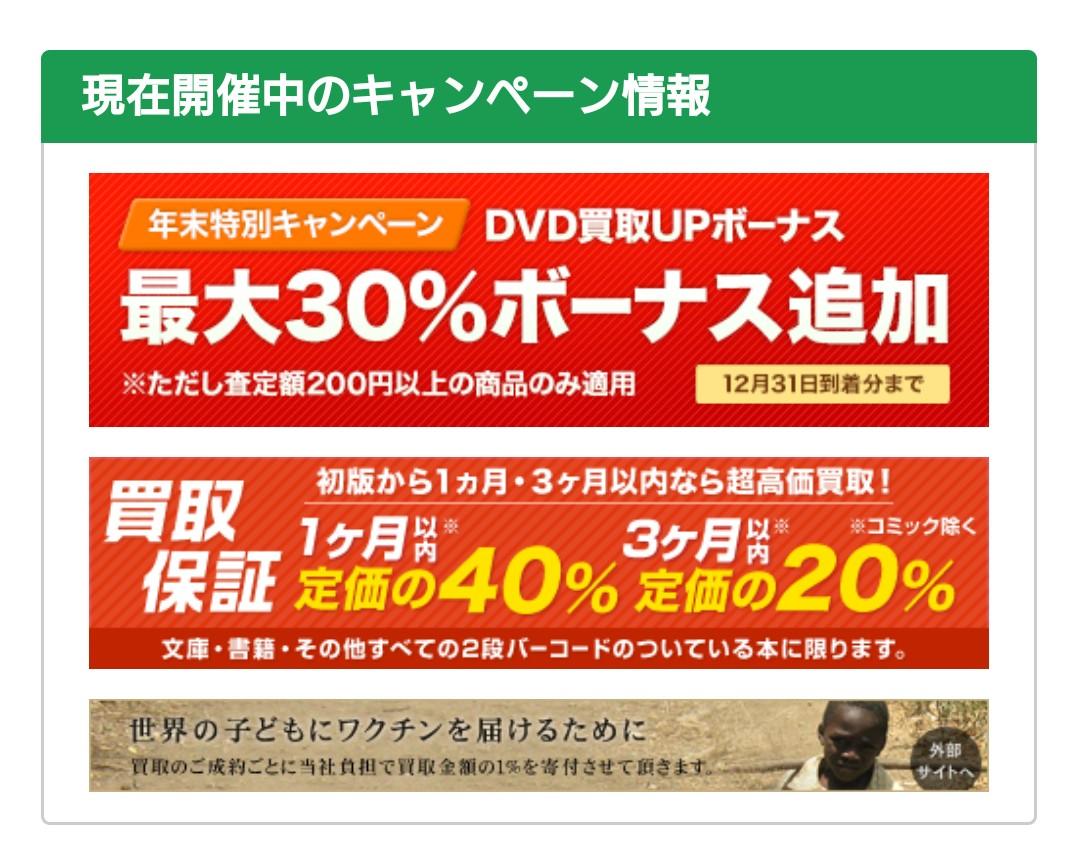 【お得情報】12月31日までDVD強化買取最大30%UP年末特別キャンペーン
