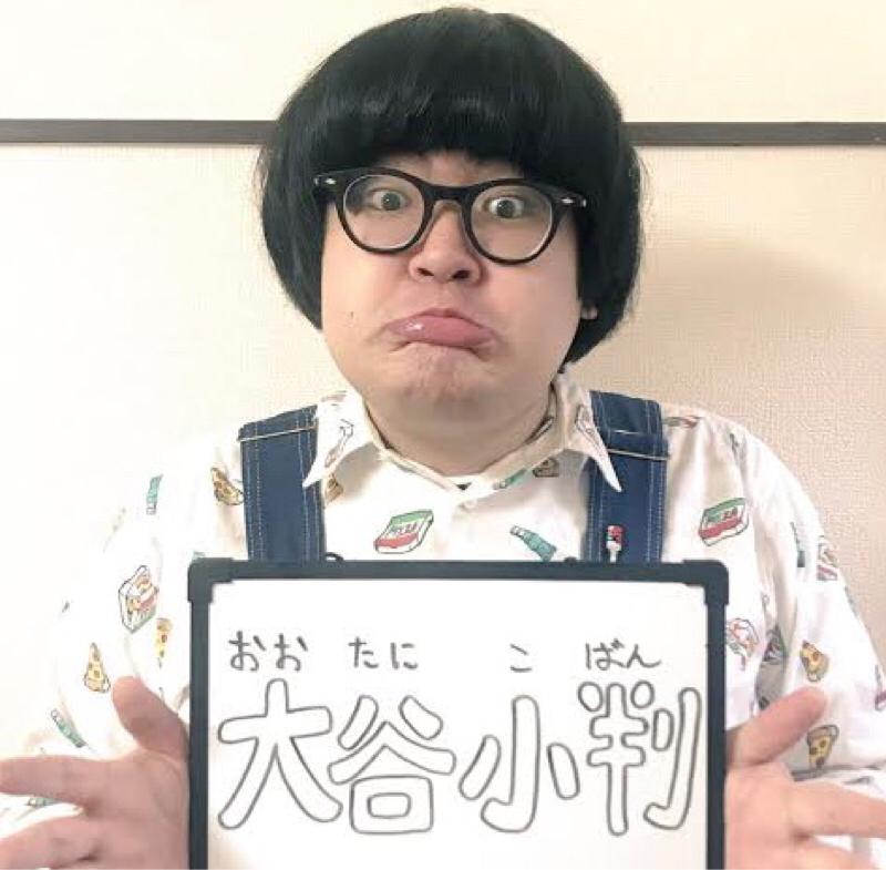 #15 「大谷小判がモンストCMに大抜擢!」の話っす!