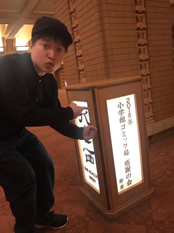 #6 「藤子不二雄A先生を見た!」話っす!