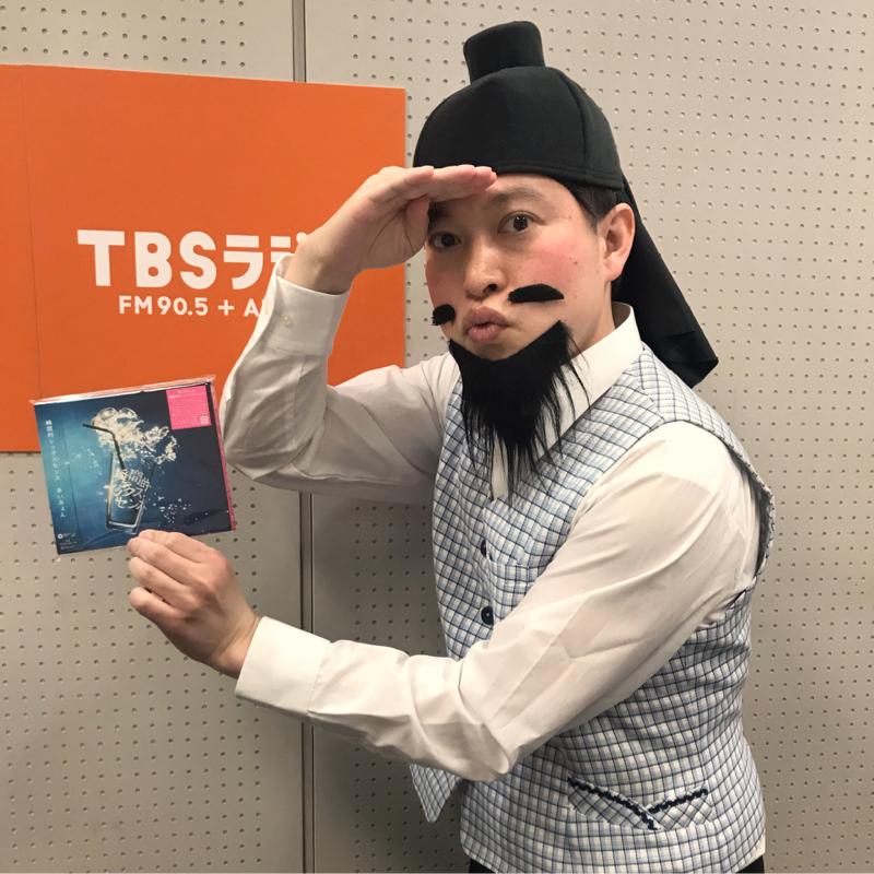 #9 「太田光さんインフルの代打でTBSラジオ出た話」っす!