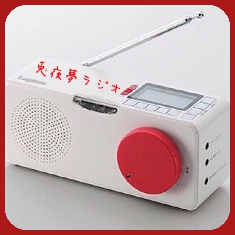 兎夜夢ラジオ 第拾玖回 【ケサランパサラン】前編