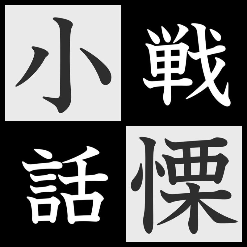 戦慄小話 【イベント参加感想】