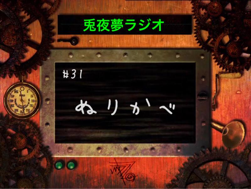 兎夜夢ラジオ 第丗壱回 【ぬりかべ】