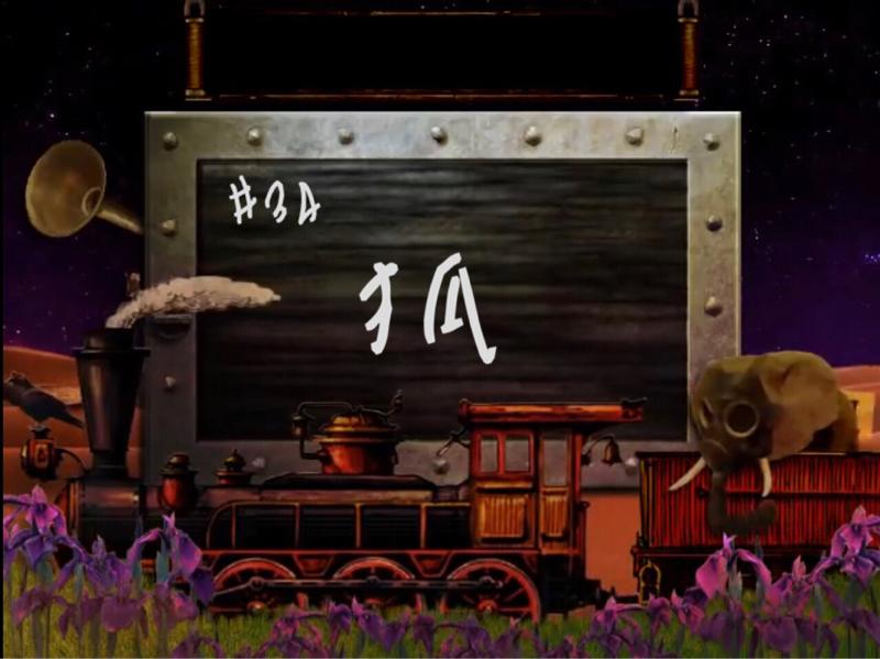 兎夜夢ラジオ 第丗肆回 【狐】