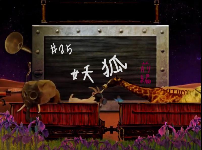 兎夜夢ラジオ 第丗伍回 【妖狐 前編】