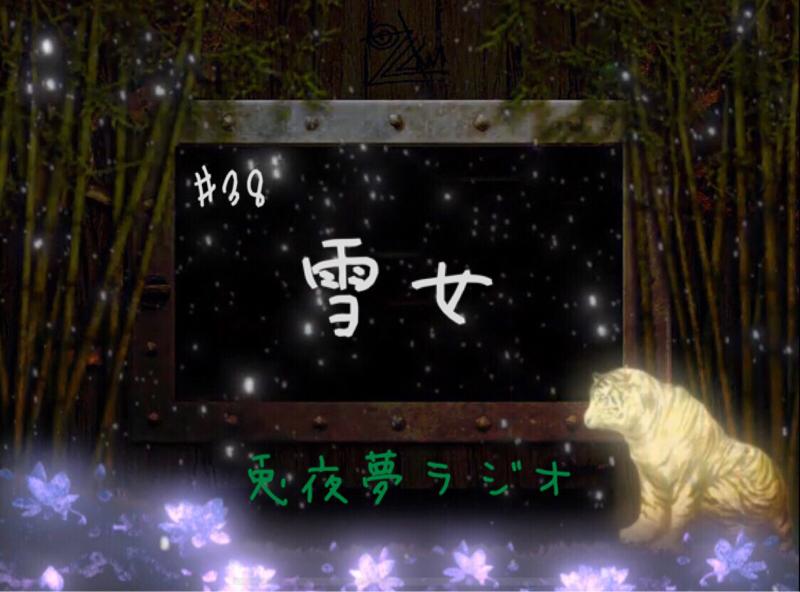 兎夜夢ラジオ 第丗捌回 【雪女】