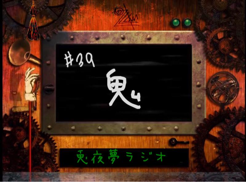 兎夜夢ラジオ 第丗玖回 【鬼】
