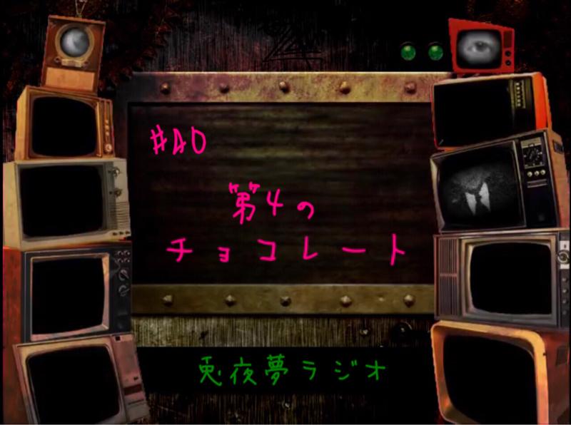 兎夜夢ラジオ 第卌回 【第4のチョコレート】