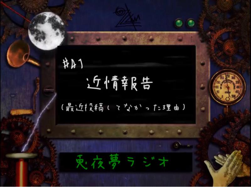 兎夜夢ラジオ 第卌壱回 【近情報告】