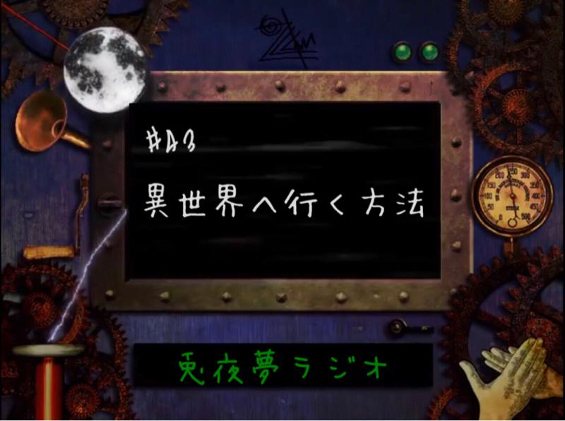 兎夜夢ラジオ 第卌参回 【異世界へ行く方法】