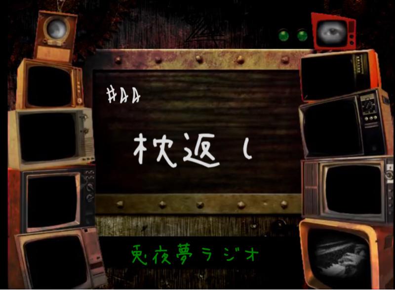 兎夜夢ラジオ 第卌肆回【枕返し】