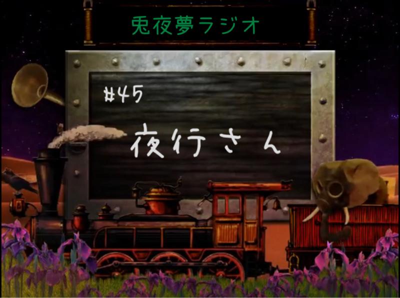 兎夜夢ラジオ 第卌伍回 【夜行さん】