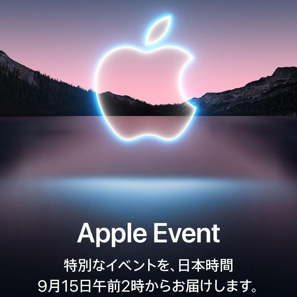 Apple公式イベント9月15日!!