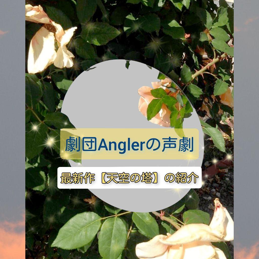 劇団Anglerの最新作【天空の塔】の紹介
