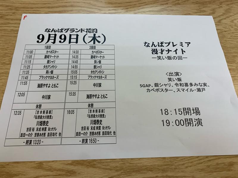 #37 9/9(木)NGK本公演とトキさん・フィジーとパラオ・笑い飯さん・決起集会など(`_´)ゞ