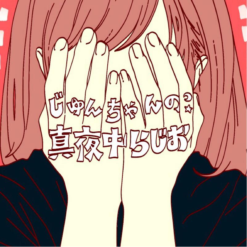 【雑談】じゅんちゃんと機械の歌姫たち