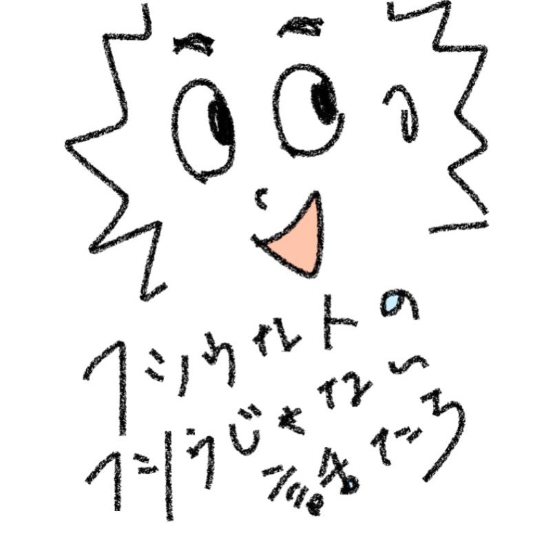 """#208 """"あ""""の話"""