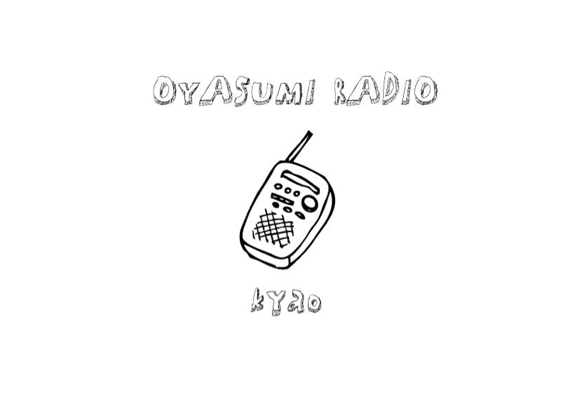ほぼ日ラジオ