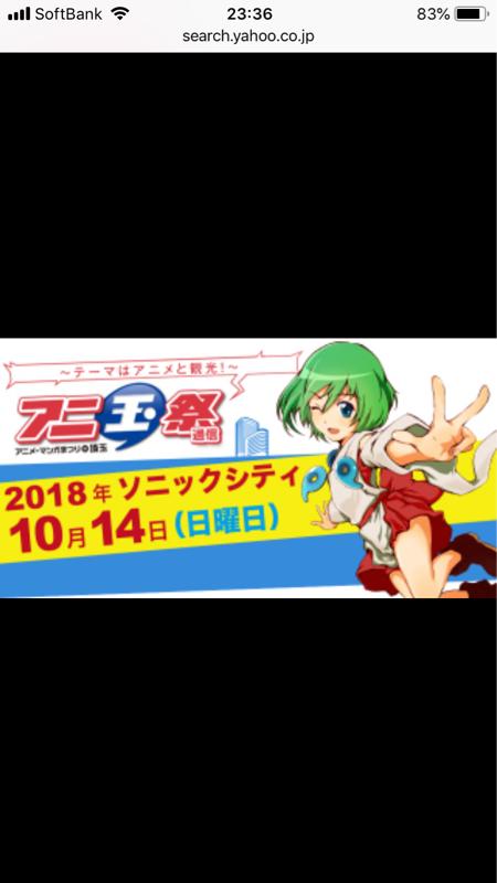 独り言#3 〜アニたま祭に行ってきた〜