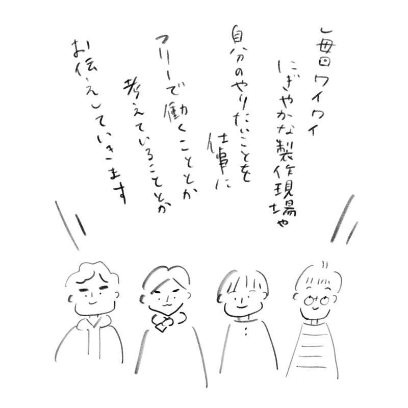 #2 なぜ、福井にいるのか?