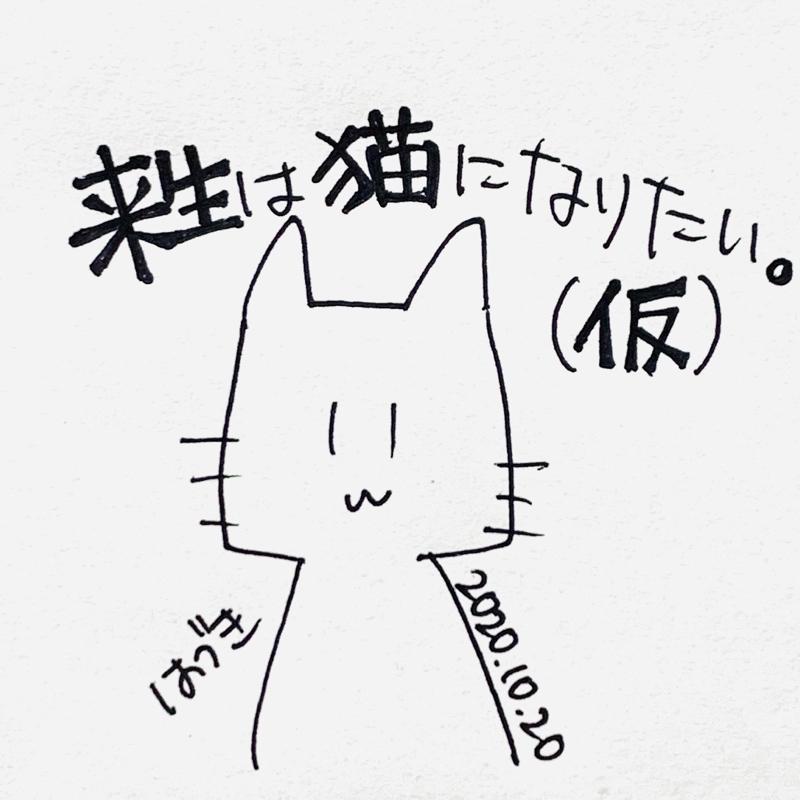 来世は猫になりたい。
