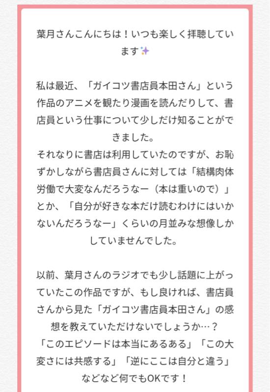 #67 質問回答編:「ガイコツ書店員○田さん」の話