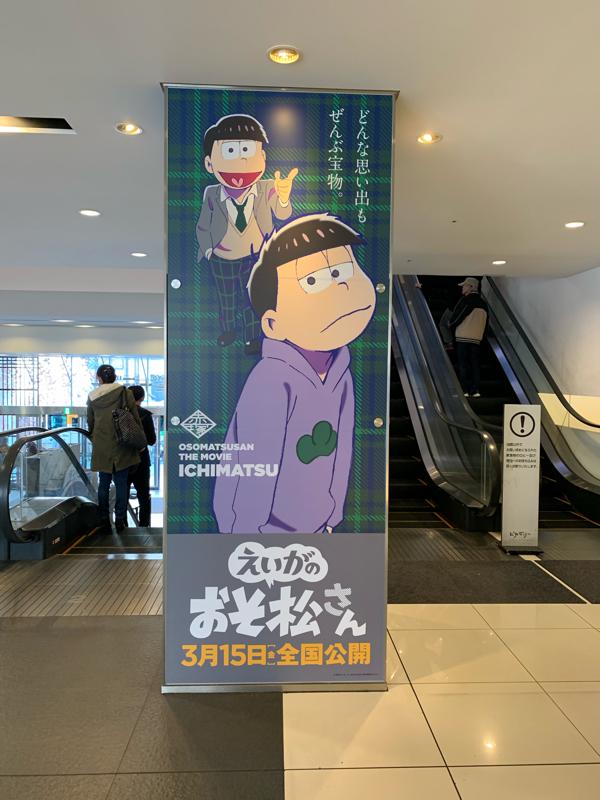 #68 えいがのおそ松さんを初日に観てきたよ!の話