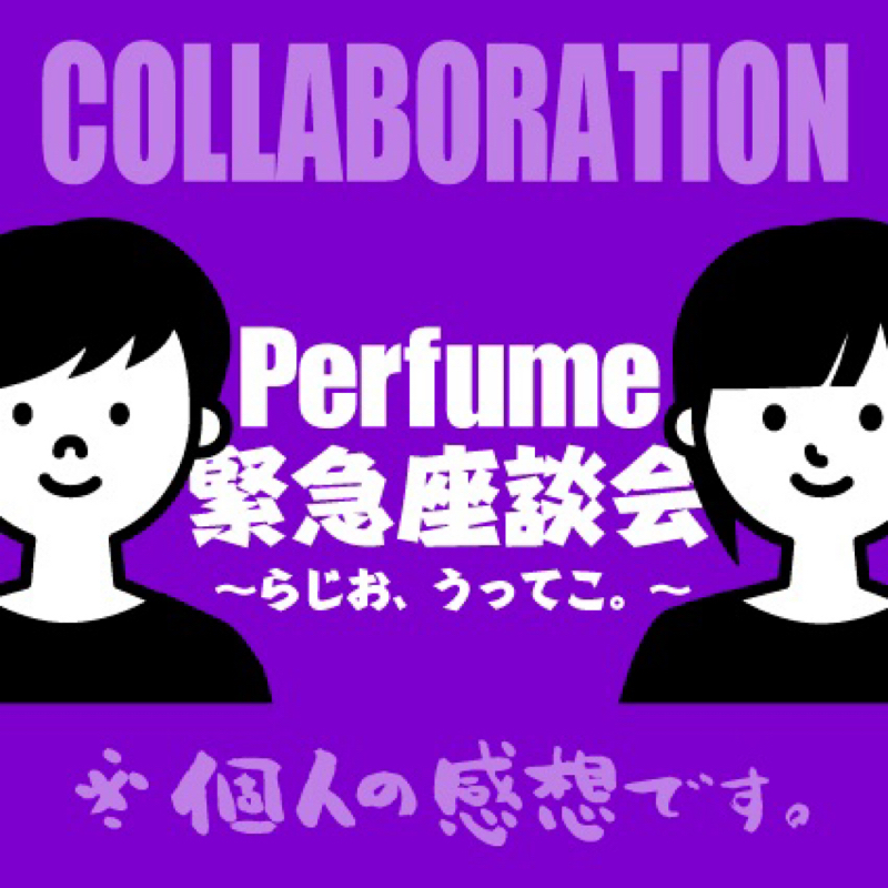 Perfume緊急座談会 vol.4