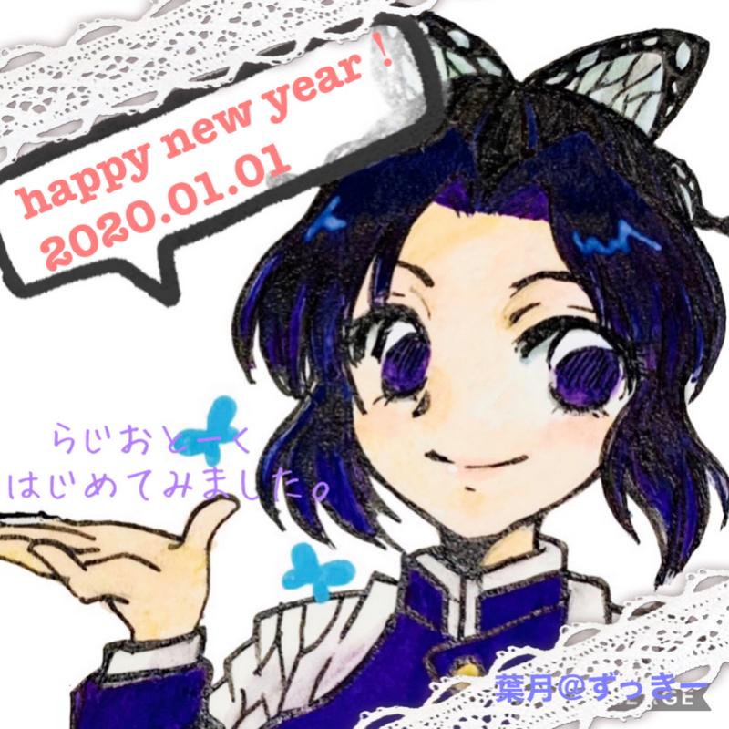 #178 新年のご挨拶と鬼が笑う話