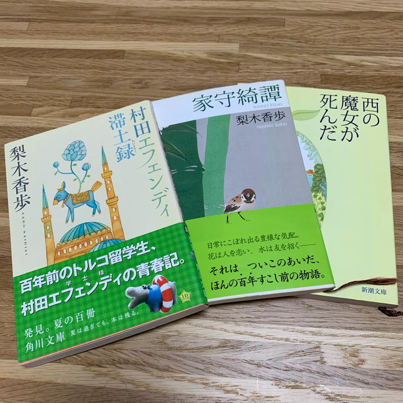 #223 夏の100冊フェアと梨木香歩作品のお話