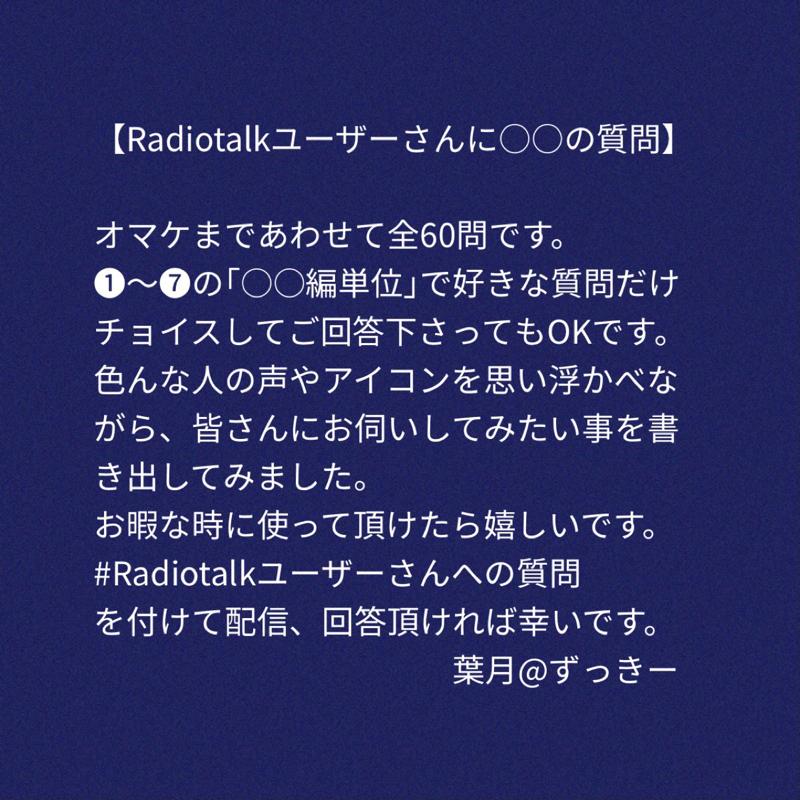 【企画】Radiotalkユーザーさんへ○○の質問【参加者募集中】
