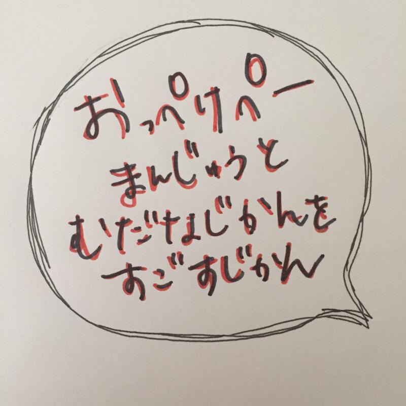 #34 「第1回チキチキお題ガチャに答えるコーナー!」