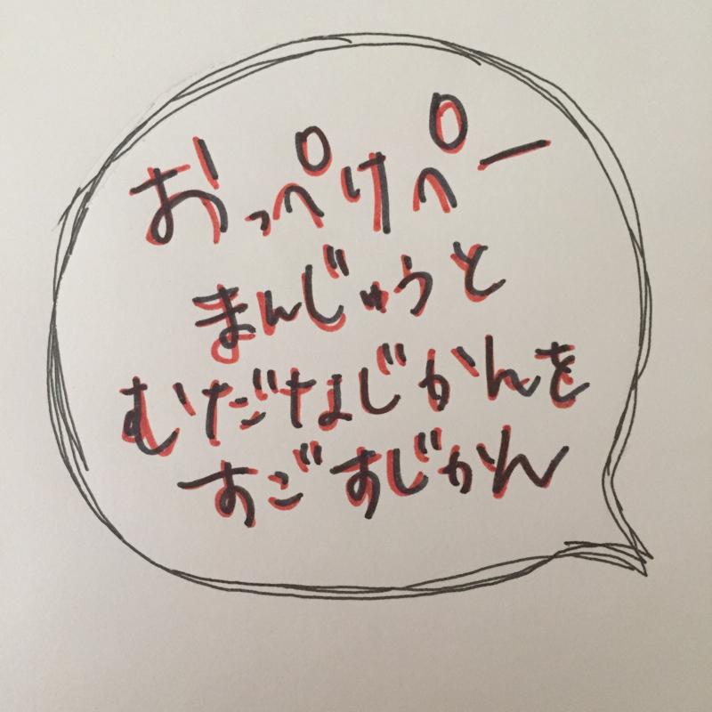 #39 「お風呂配信!」