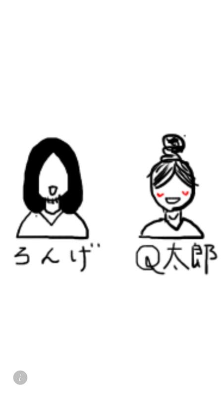 ろんげ(20代)とQ太郎(30代)の日常