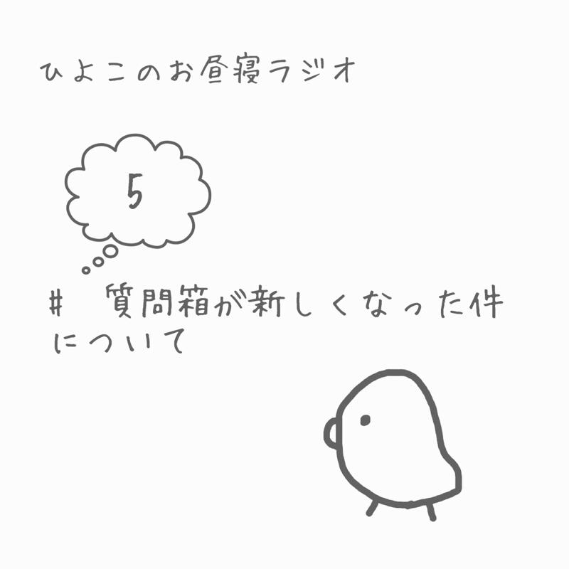 #5 言いたいことがあるの ~ひよこのお昼寝ラジオ〜