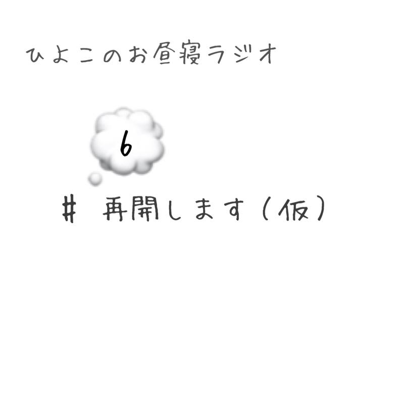 #6 日向坂46のお話〜ひよこのお昼寝ラジオ〜