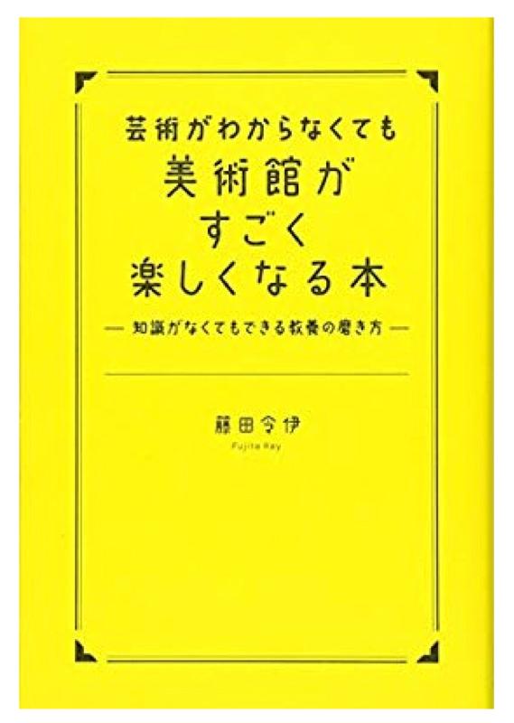 2冊目 『芸術が分からなくても美術館がすごく楽しくなる本』(藤田令伊)