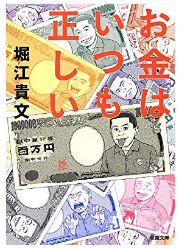 3冊目 『お金はいつも正しい』(堀江貴文)