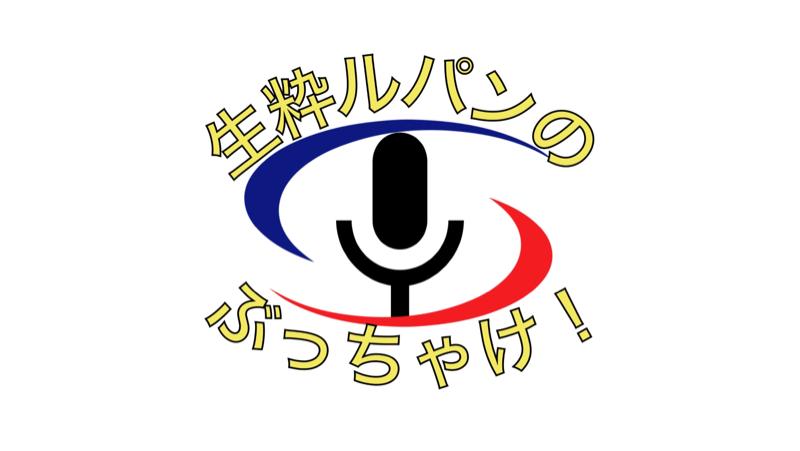 【生粋ルパン】のぶっちゃけ! #1