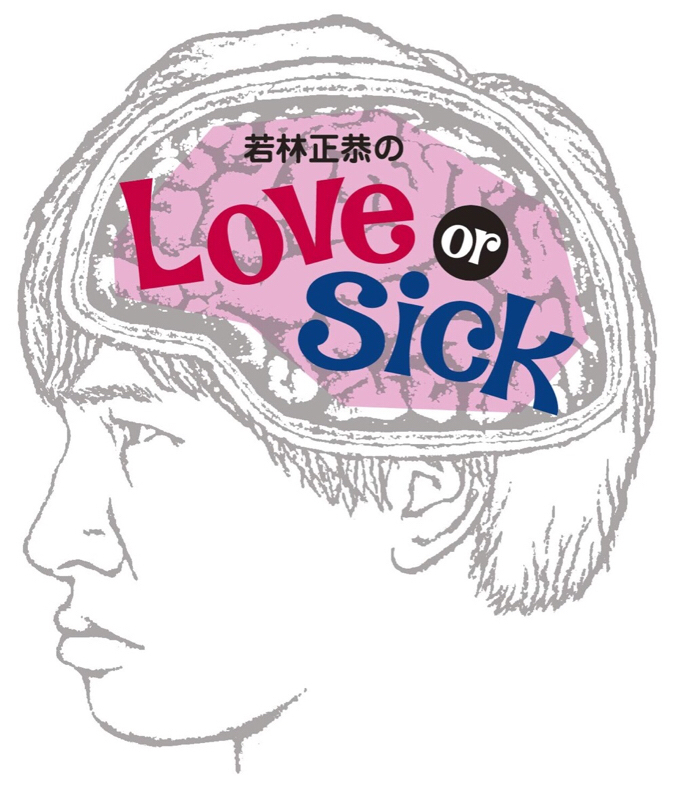 20181101 Love or Sick