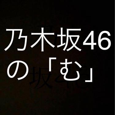 乃木坂46の「む」