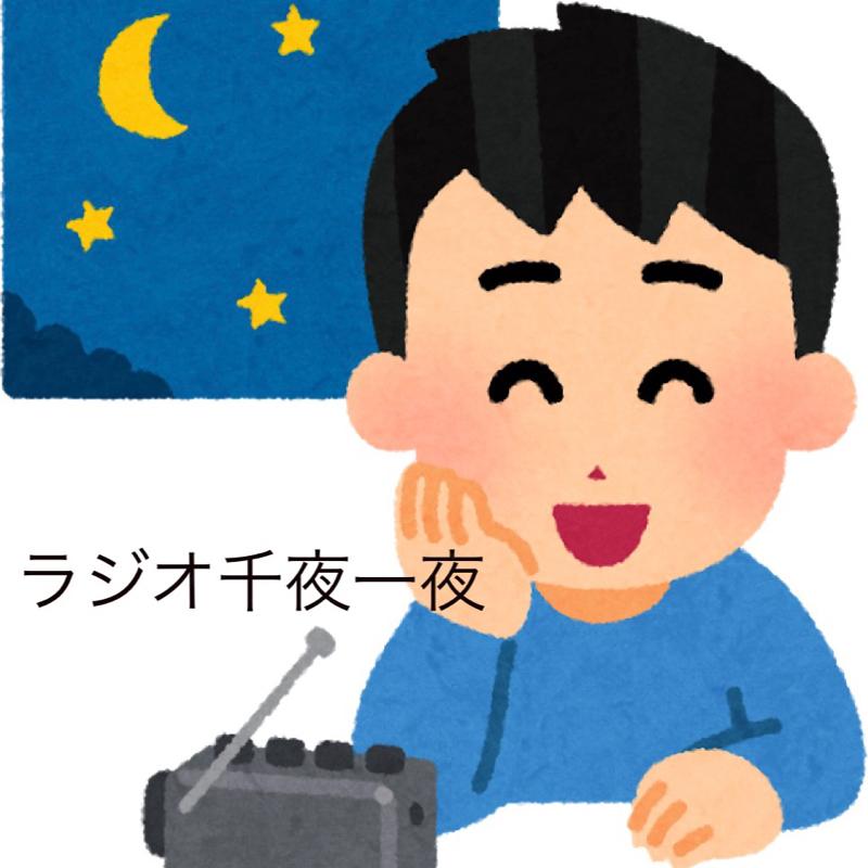 ラジオ千夜一夜