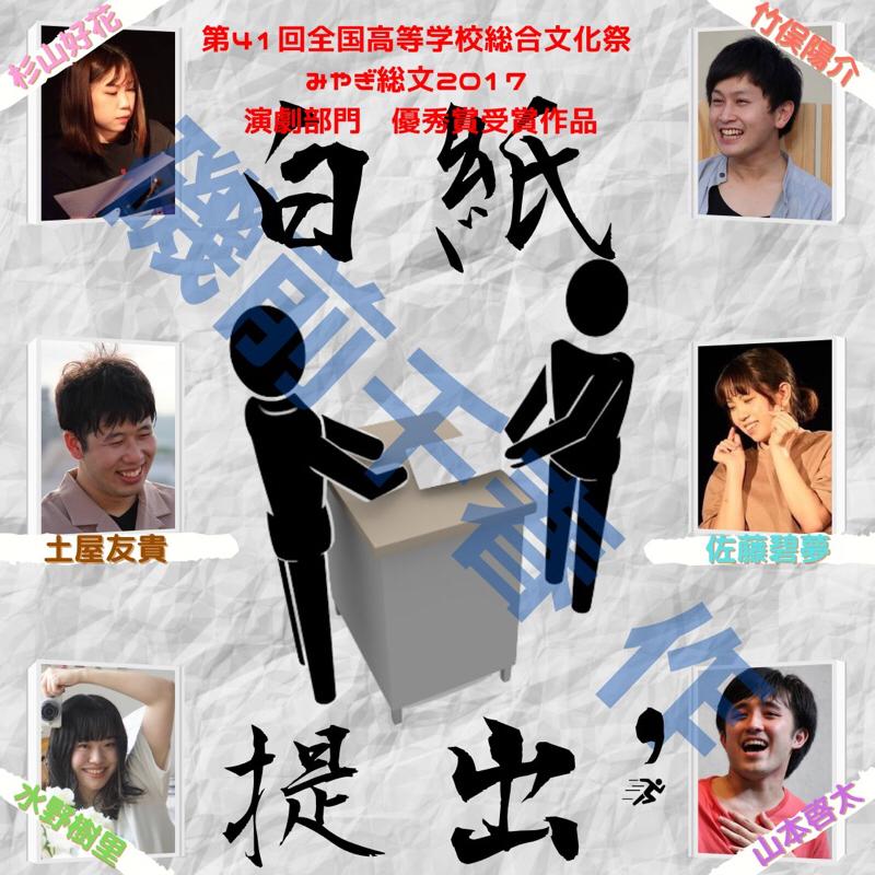 【※配信告知】月刊土8座「白紙提出'」10/17(土)20:00〜