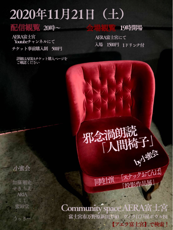 【月刊土8座告知!】「人間椅子」&スナックおてんば